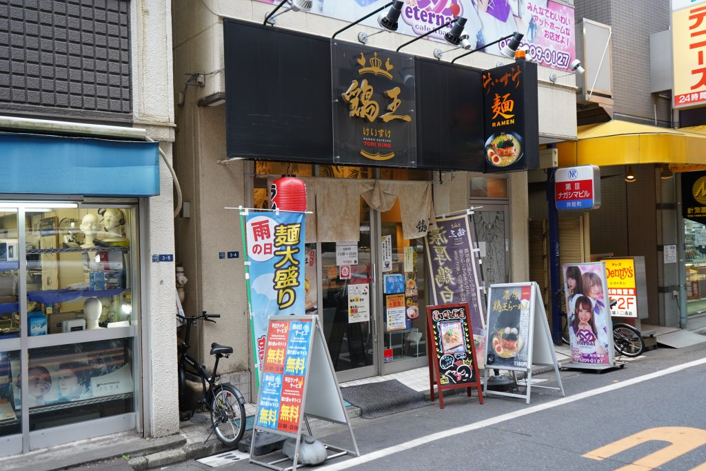 Tori Oh Keisuke entrance. Ramen restaurant entrance In Akihabara