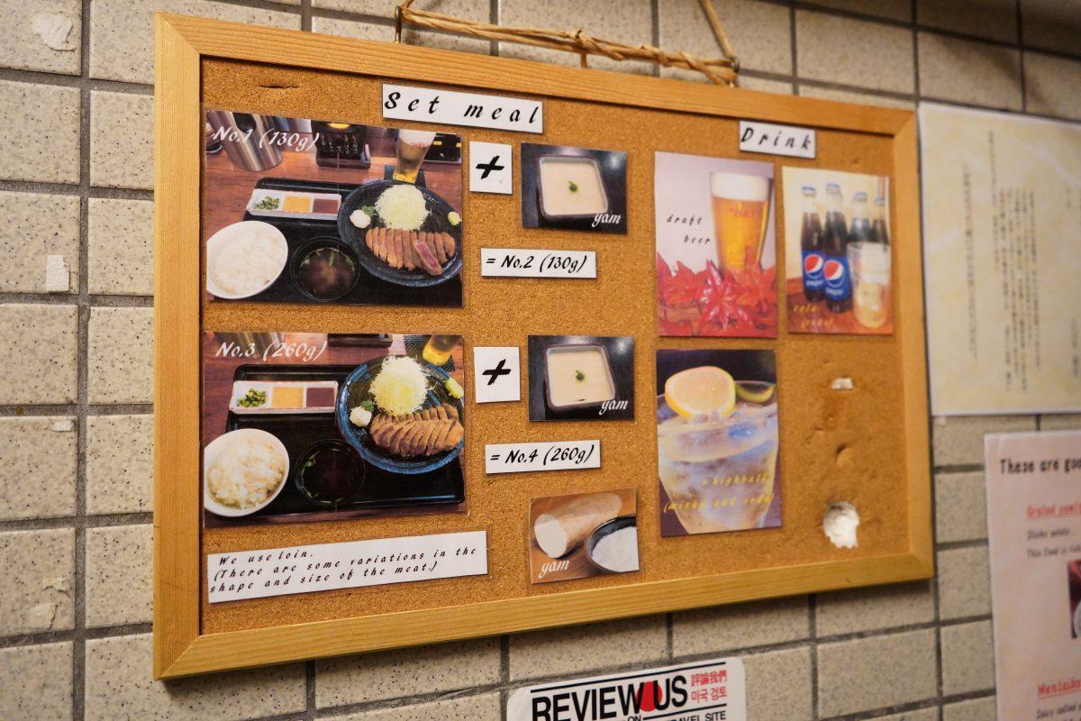 Gyukatsu 1-2-3 menu board In Akihabara