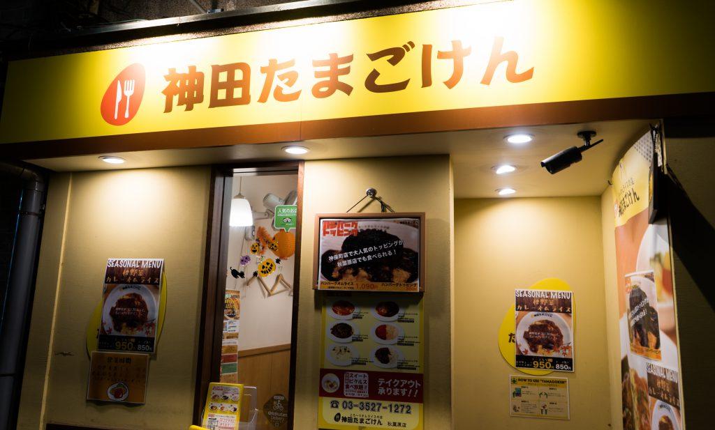 Entrance of Akihabara restaurant Tamagoten