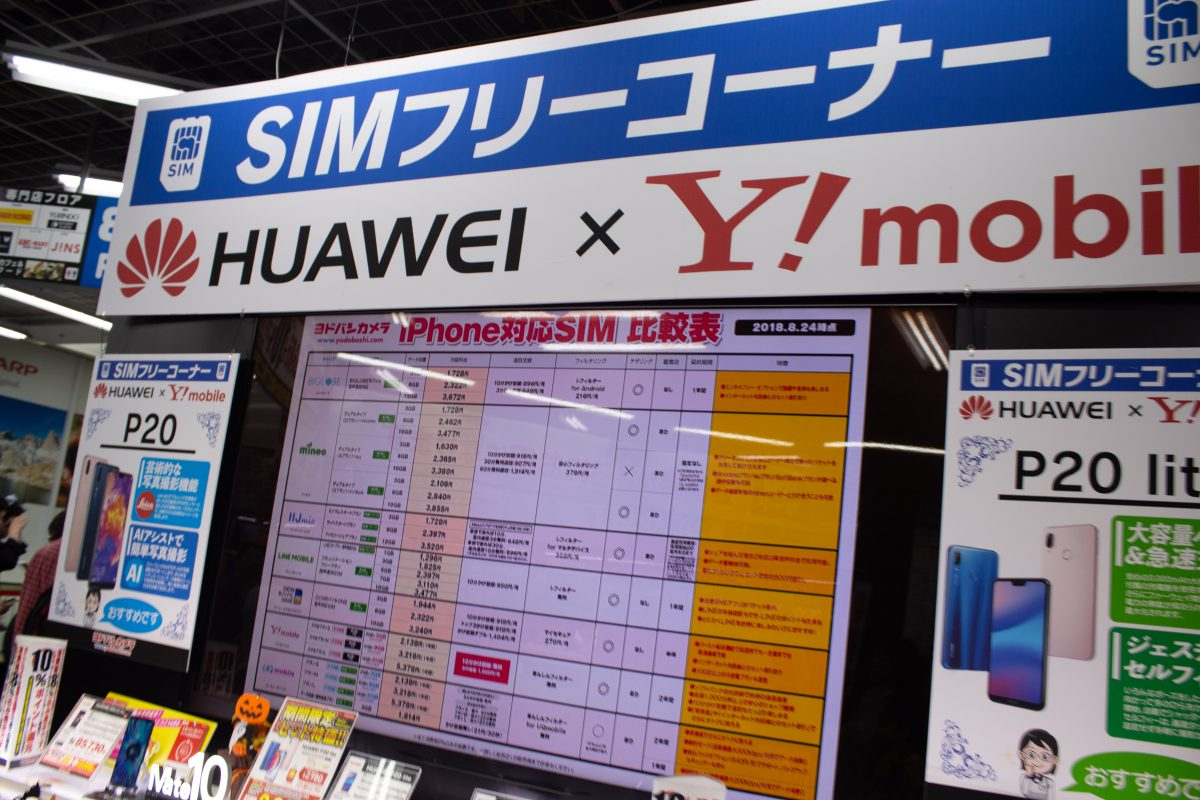 Screen displaying payment options for sim cards In Yodobashi Camera
