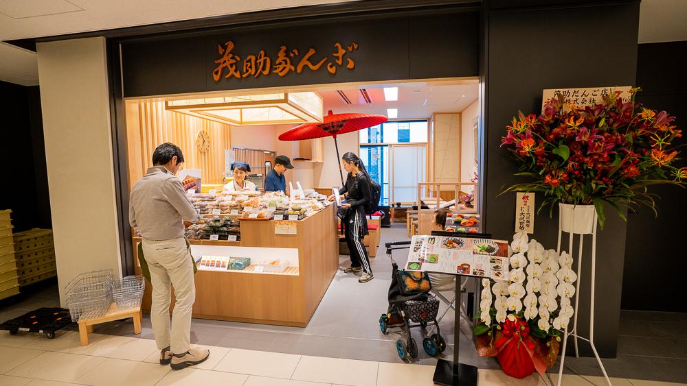 Mosuke Dango in Toyosu Fish Market