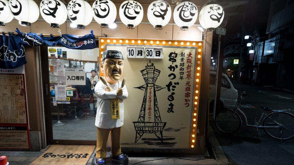Kushikatsu Daruma Shinsekai Sohonten