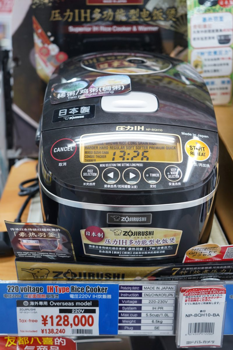 Japanese IH rice cooker