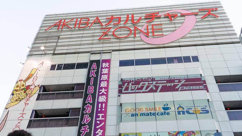 Akihabara Culture Zone