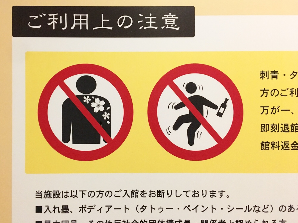 Caution For Taking Onsen