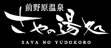 Saya-No-Yudokoro Logo
