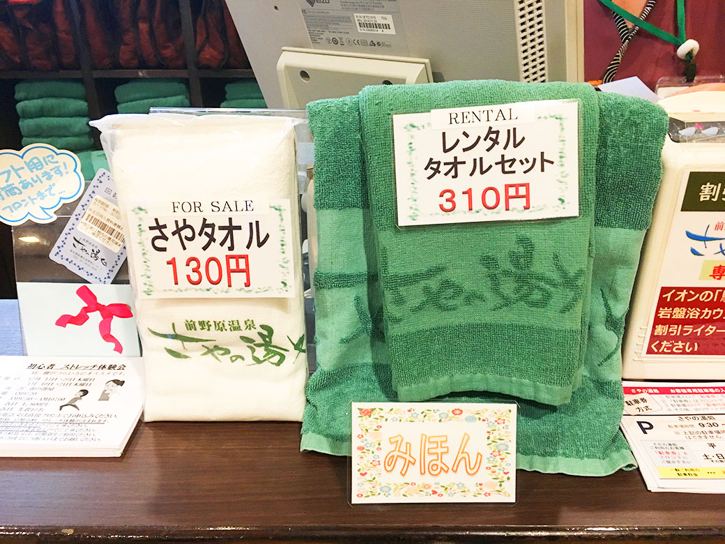 Rental Towel Set in Onsen