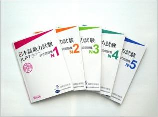 日本語能力試験公式問題集
