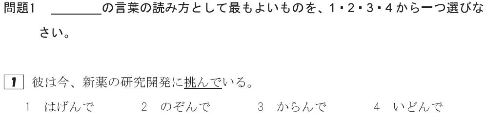 JLPT Question3