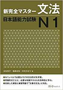 Shinkanzen master