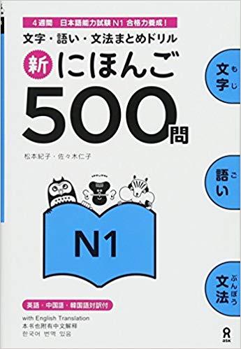 Shinnihongo 500mon