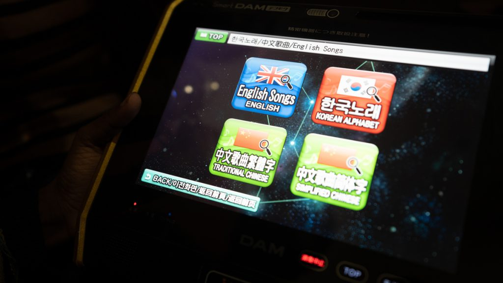 karaoke song tablet