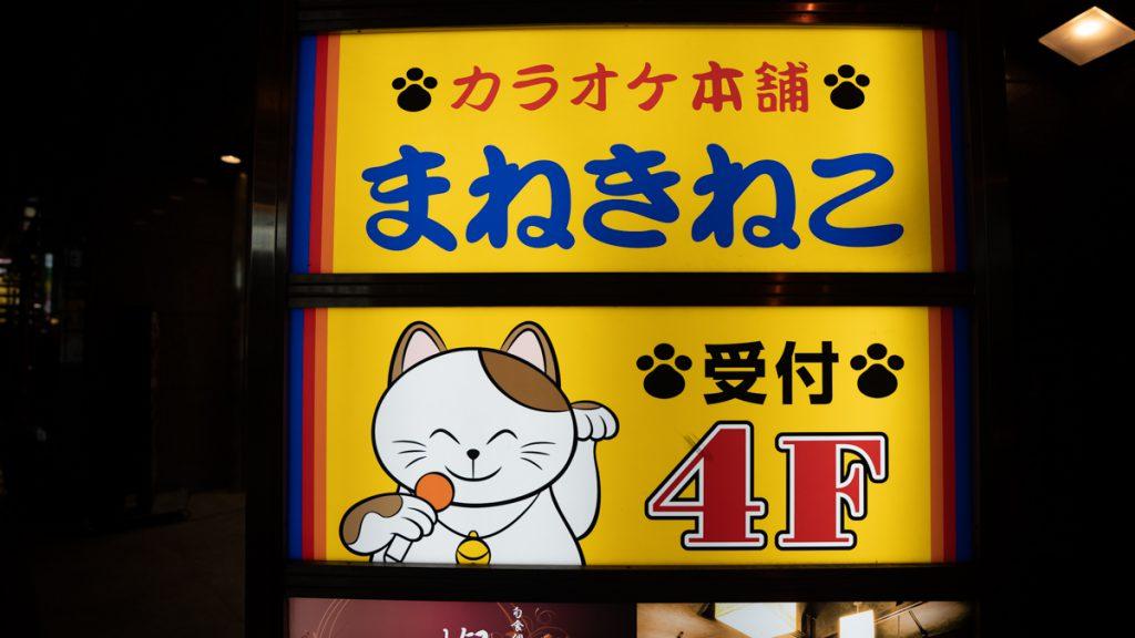 Manekineko karaoke signboard