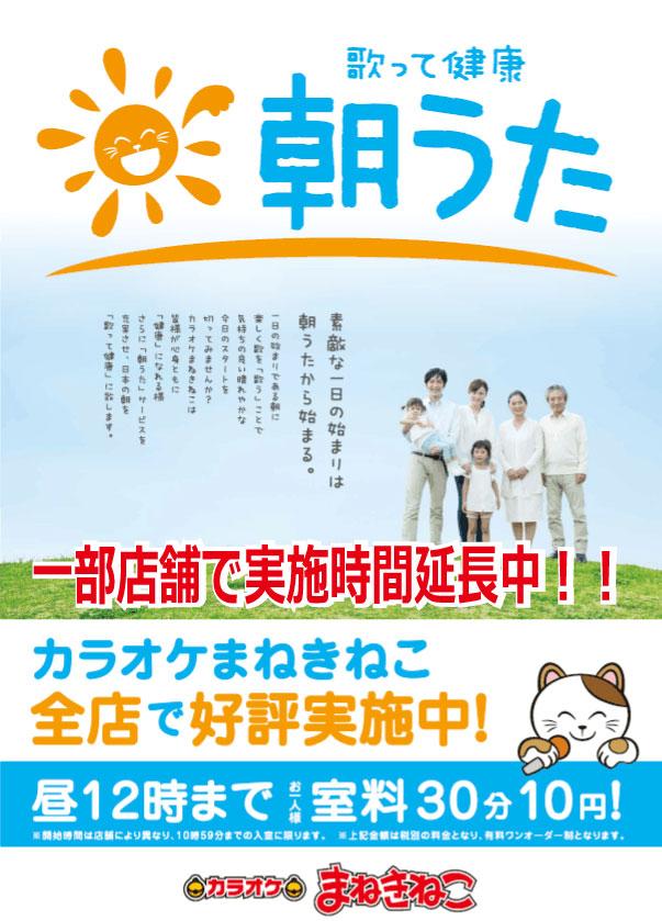 Karaoke plan: Asauta