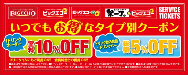 Karaoke coupon at big echo