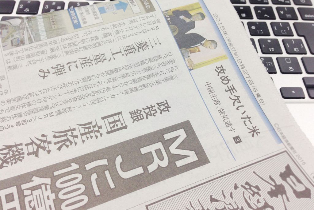 Japanese newspaper