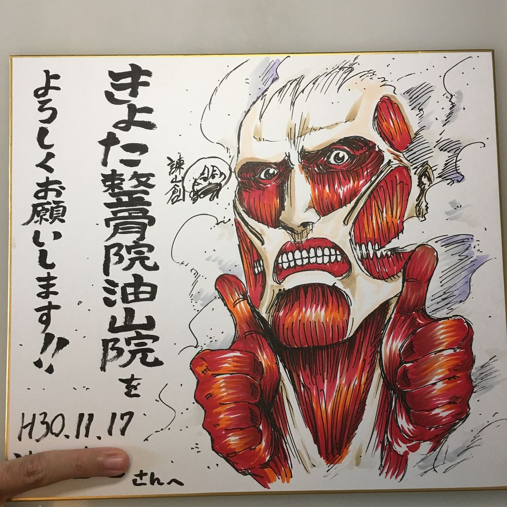 Hajime Isayama's autograph