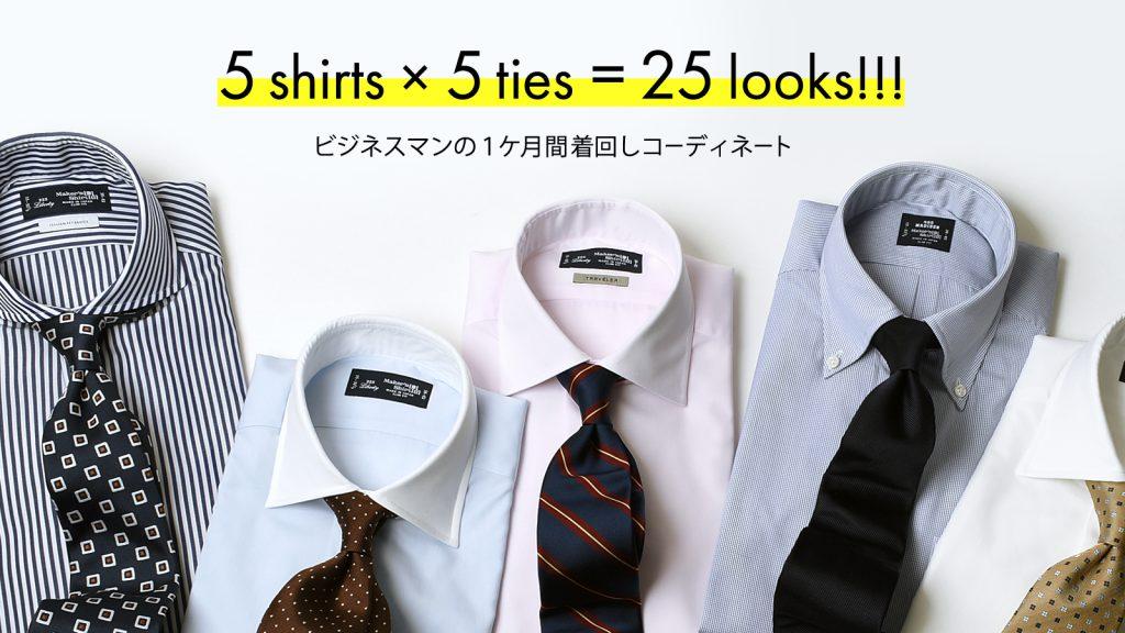 Many variation of Kamakura Shirts