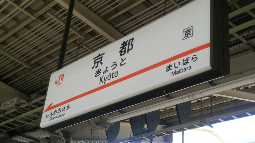 To Kyoto from Osaka