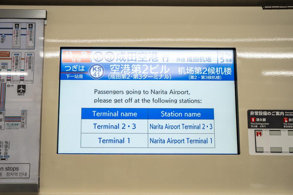 Keisei Main Line for Narita Airport