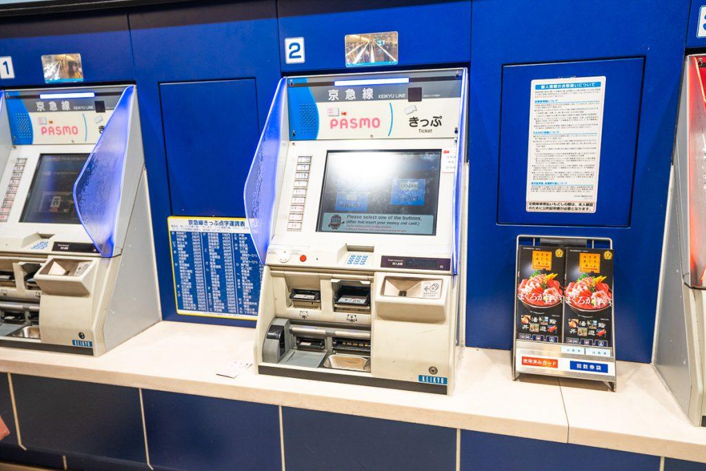Keikyu ticket vending machine at Haneda International Airport