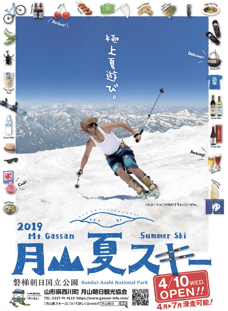 Mt. Gassan Summer Ski