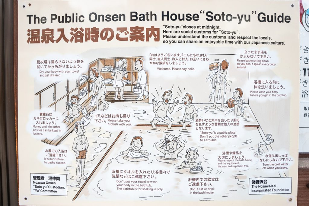 How to take a public onsen