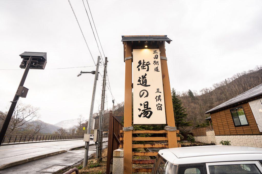Kaido-no-yu