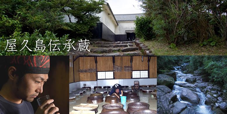 Shochu Brewery Yakushima